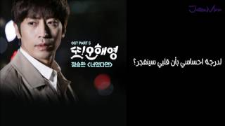 Video Another Miss Oh OST Part 5 Jung Seung Hwan - If It's You (Arabic Sub) download MP3, 3GP, MP4, WEBM, AVI, FLV Agustus 2018