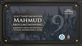 Hizbut tahrirning aqidaviy xatolari | #9 | Mahmud Abdulmo'minning shubhalariga javob.