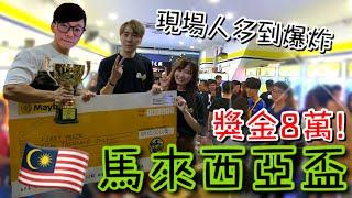 馬來西亞最盛大娃娃機比賽!獎金竟高達八萬...到底誰才是東南亞娃娃機霸主?【醺醺Xun】[台湾UFOキャッチャー UFO catcher]