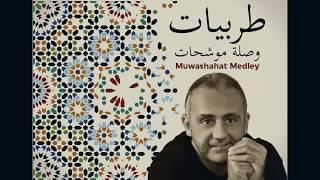Yousef Shamoun - Muwashahat [ وصلة موشحات [ لما بدا يتثنى -  ملا الكاسات