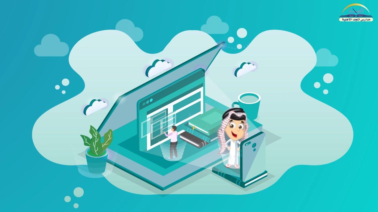 منصة إلكترونية جديدة في مدارس المجد تعرف عليها الآن