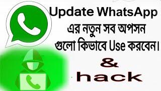 WhatsApp all update option and hack, whatsapp এর নতুন অপসন গুলো দেখে নিন।
