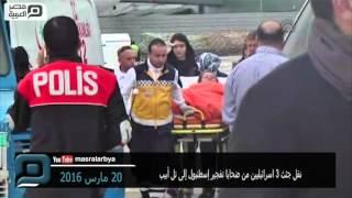 مصر العربية | نقل جثث 3 اسرائيليين من ضحايا تفجير إسطنبول إلى تل أبيب