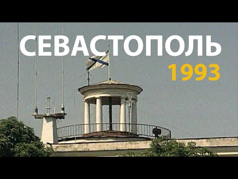 Русский мир. Севастополь. 1993 | History Lab