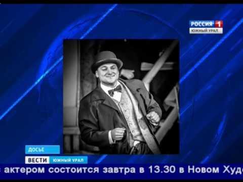 актер челябинского театра нхт артур каримов фото предприятие хозрасчетный