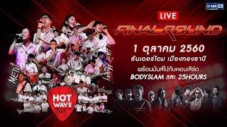 Live Hotwave Music Awards 2017 รอบ FINAL