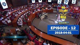 Hiru Nena Kirula Season 2 | Episode 12 | 2018-04-01 Thumbnail