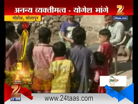 Solapur : Yogesh Bhange Unique Personality Works For Deaf and Dumb Children