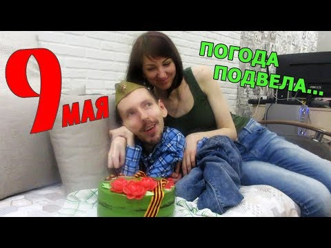 VLOG - День победы / 9 мая / Поздравления / GrishAnya Life