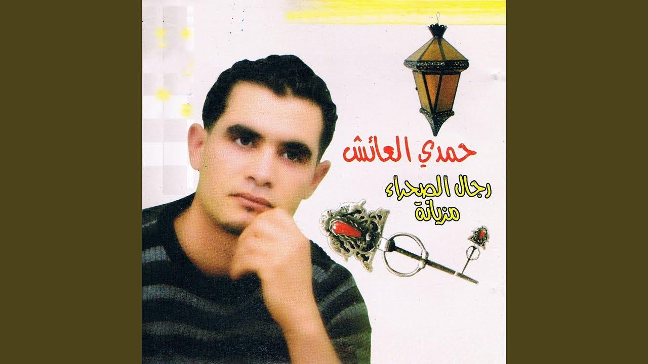 Download Rjal Essahra