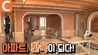 우리 집에 들이고 싶은 공간, '한옥 인테리어'를 완성…