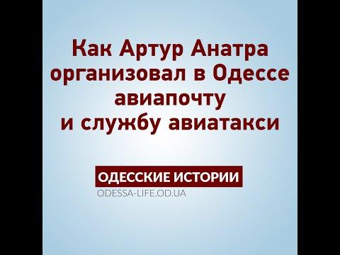 Одесские истории: как Артур Анатра организовал в Одессе авиапочту и службу авиатакси