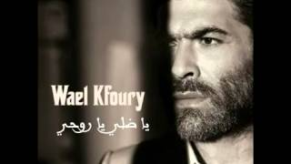 Wael Kfoury - Ya Dale Ya Rohi _ يا ضلي يا روحي- وائل كفوري