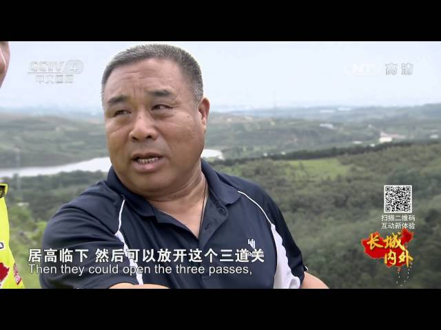 《长城内外》特别节目(6)雄关扼天险  【1080P】
