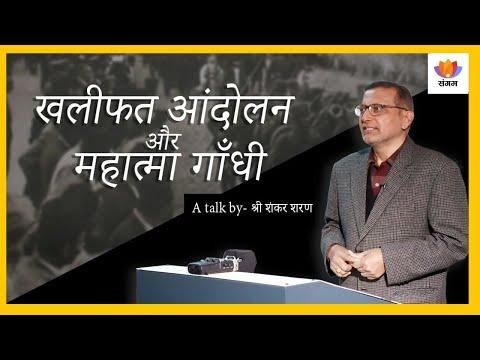खलीफत आंदोलन और महात्मा गाँधी | शंकर शरण | Khilafat Movement & Mahatma Gandhi |  #SangamTalks