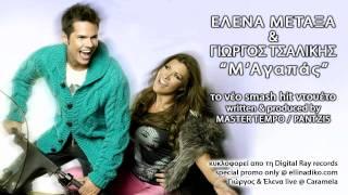 M'Agapas (MASTER TEMPO PANTZIS production) / Elena Metaxa & Giorgos Tsalikis