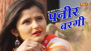2016 Latest Haryanvi Song # Paneer Bargi # Anjali Raghav # New Songs 2016 Haryanvi # NDJ Music