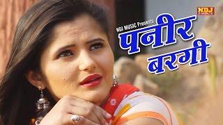 Paneer Bargi # Anjali Raghav # Raj Mawar # New Songs Haryanvi # Haryanvi Top DJ Song # NDJ Music