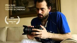 Как снять фильм на фотоаппарат Canon 5D Mark II. Часть 2.(Ибен Булл, оператор фильма