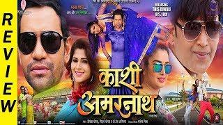 काशी अमरनाथ - kashi amarnath movie review - nirahua, amarapali, ravi kishan