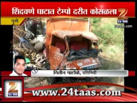 Zee24Taas: major accident in jejuri, 3 dead