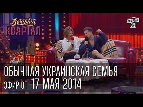 8-е марта, самая обычная украинская семья, Вечерний Квартал от 17 мая 2014г.