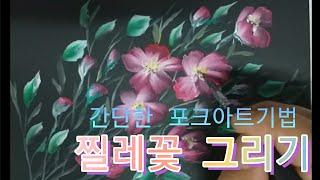 #찔레꽃 그리기, 포크아트 기법으로 아크릴 릭으로 그림…