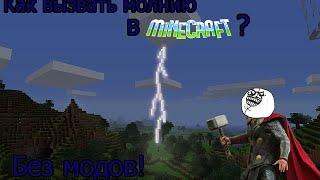 как вызвать молнию в minecraft 1.8