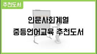 마니또 전공별 추천도서 - 삶을 위한 국어교육 (중등언…
