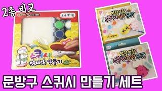 문방구 스퀴시 만들기 세트 2종 리뷰!스퀴시 DIY SET 장난감 놀이 DIY Squishy Kits, Squishy Maker_키즈크리에이터 아롱다롱TV