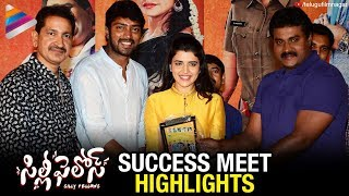 Silly Fellows Success Meet Highlights | Sunil | Allari Naresh | 2018 Telugu Movies |Telugu FilmNagar