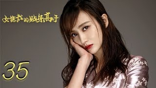 Female CEOs Bodyguard | EP35 | 女总裁的贴身高手 | Letv Official