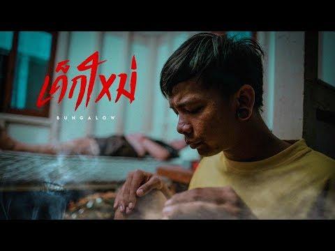 หนังสั้น เด็กใหม่ | The Ska Film