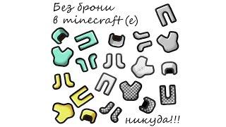 Как создать мод для minecraft 1.6.4 part 7 (Броня)