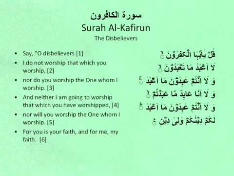 Surah 4 Qul -Beautiful recitation-WITH ENGLISH TRANSLATION