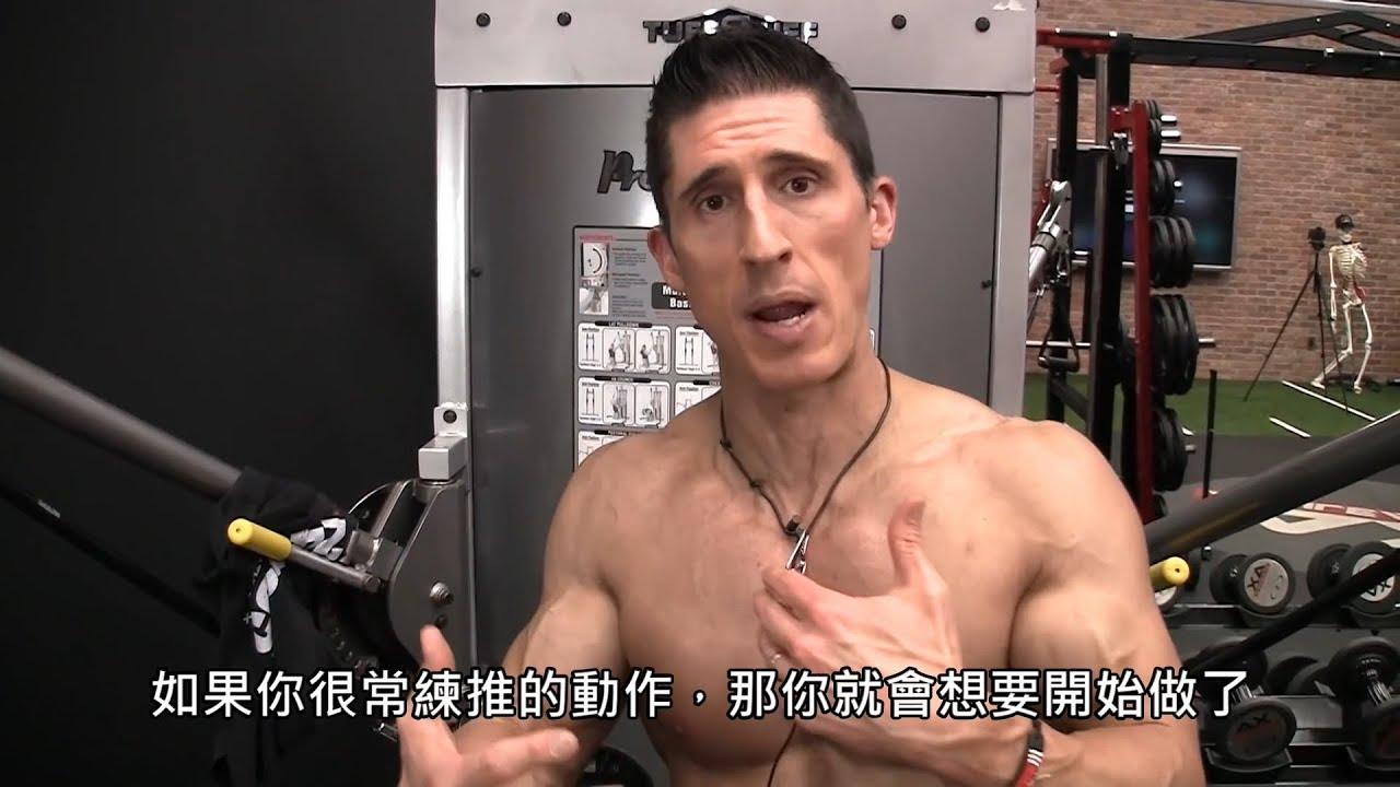 臥推完馬上做這個胸肌訓練動作! (中文字幕) - YouTube