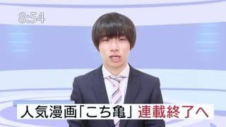 【放送事故】こち亀終了のニュースのパロディ thumbnail