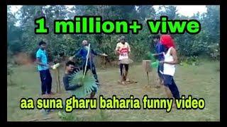 Funny sambalpuri video aa suna gharu baharia