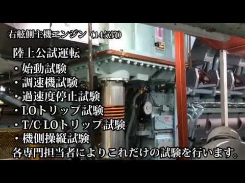 おがさわら丸代替新造船造船記 No.5