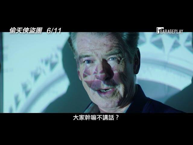 《終極警探2》《水深火熱》億萬大導打造今夏全新動作鉅獻【偷天俠盜團】電影預告 6/11(五) 與美同步上映