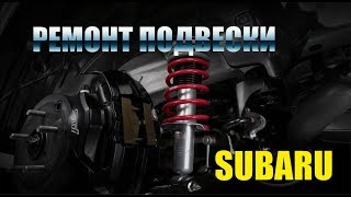 Ремонт подвески Субару(Задняя подвеска Субару Легаси В4., 2012-07-13T12:35:11.000Z)