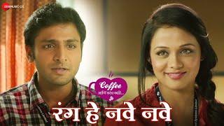 Rang Hey Nave Nave | Coffee Ani Barach Kahi | Vaibbhav Tatwawdi & Prarthana Behere | Shasha Tirupati