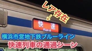 """【全国で2路線だけ!!】""""快速""""が存在する地下鉄 通過のようす《横浜市営地下鉄ブルーライン》"""