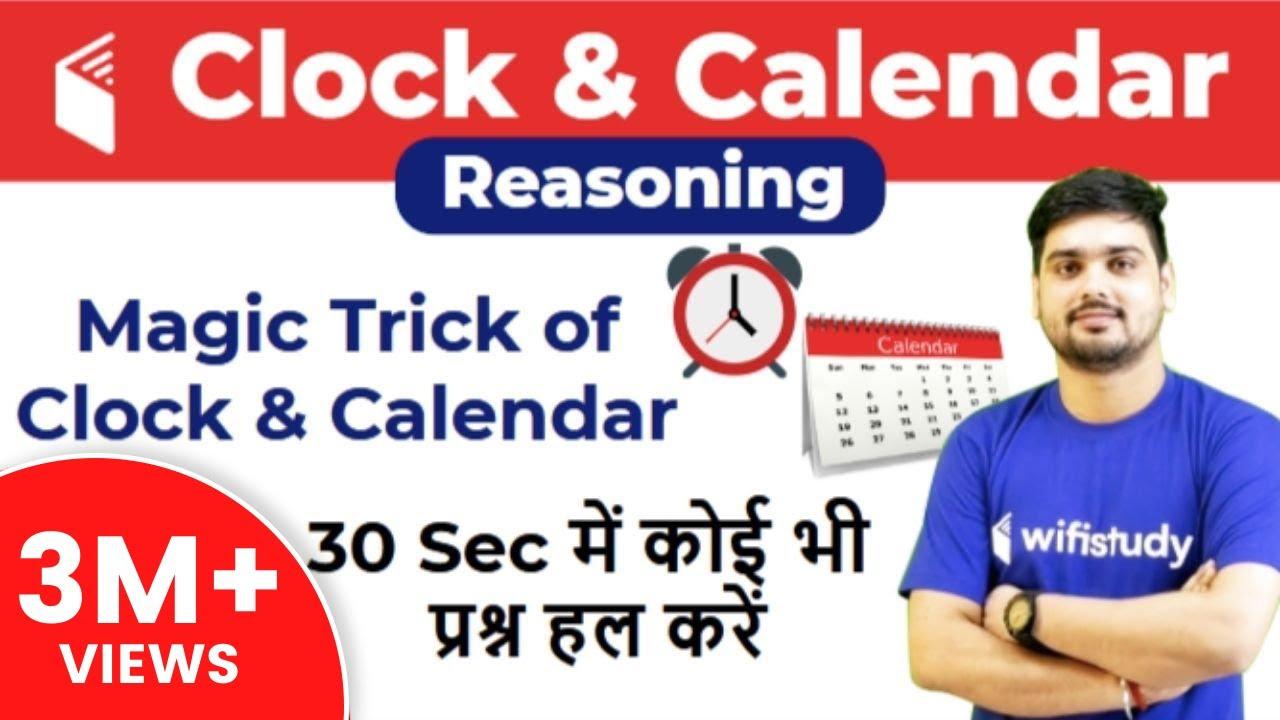 Magic Trick of Clock & Calendar Reasoning | 30 Sec में कोई भी प्रश्न हल करें