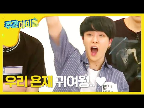 (Weekly Idol EP 262) GOT7 Youngjae won the prize