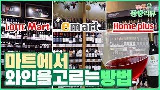 와인 초보가 마트에서 와인을 잘 고르려면? 이마트, 롯…