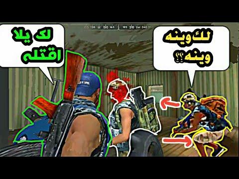 هذا العربي اغبى لاعب فري فاير | بتحداك ما تضحك!