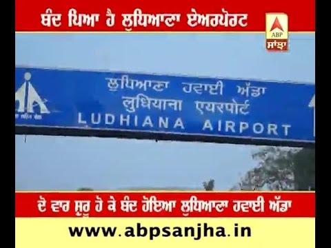 Will flights start taking off from ludhiana airport?