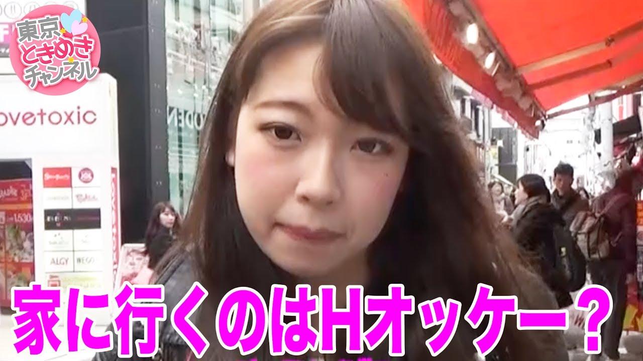 家に行くのはエッチオッケーということですか?【東京ときめきチャンネル】キス時計