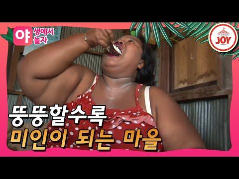 [야놀자] 비만일수록 미인이 되는 마을! 남자가 차려준 밥상에 숟가락만 올리면 끝 ?  #TVCHOSUNJOY
